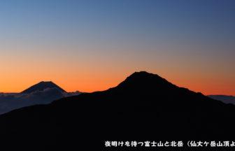 夜明けをまつ富士山と北岳